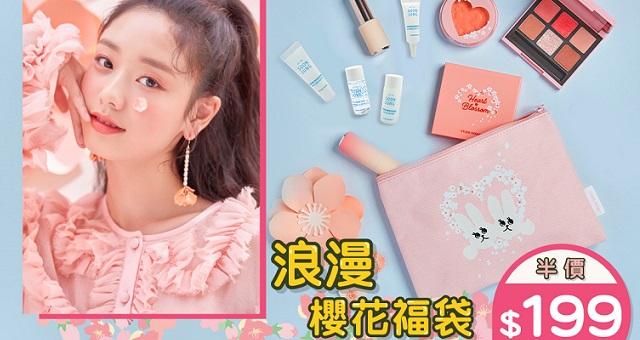 2021.05 Blossom Lucky Bag