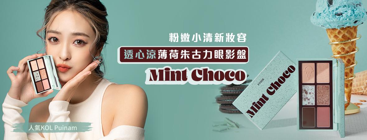 2021.08 Mint Choco_Puinam