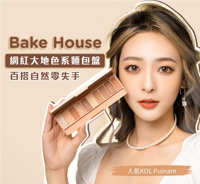 2021.08 Bake House_Puinam