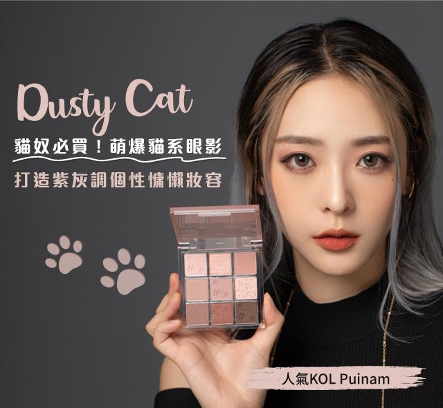 2021.08 Dusty Cat_Puinam